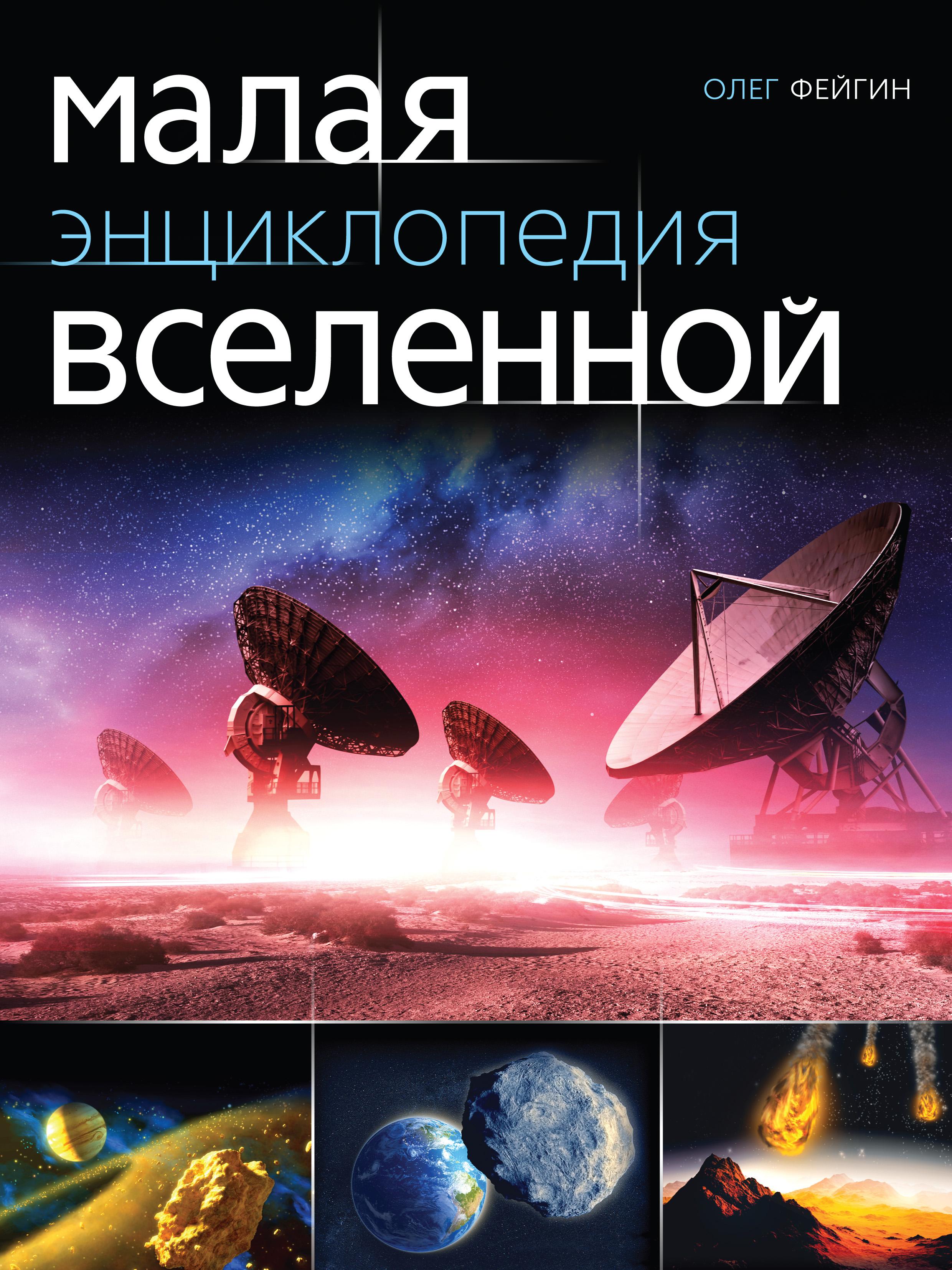 Олег Фейгин Малая энциклопедия Вселенной