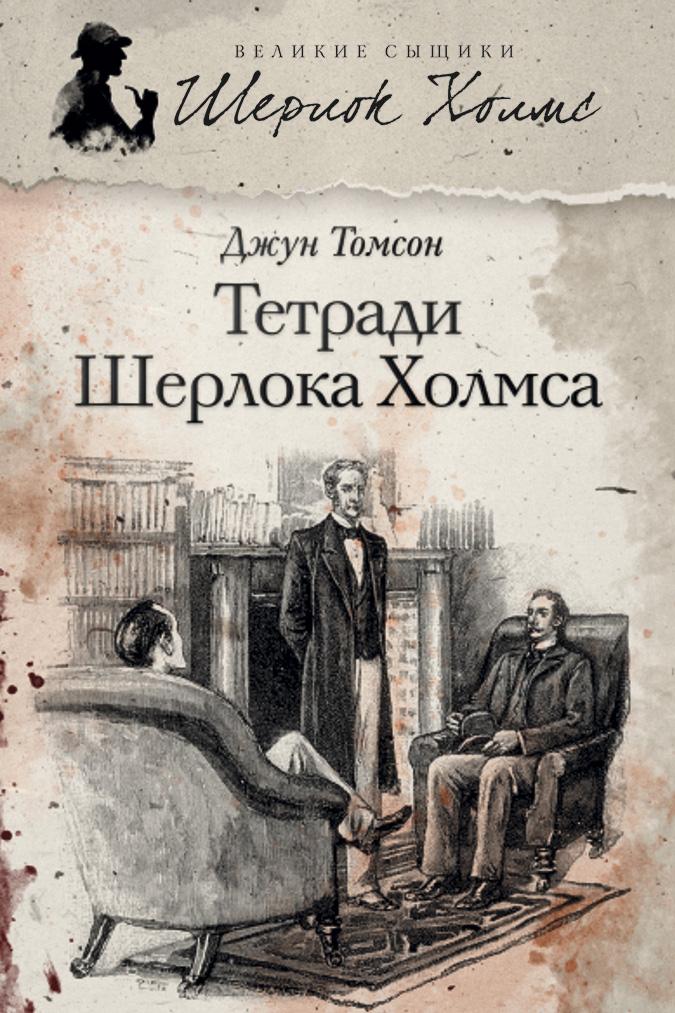 Джун Томсон Тетради Шерлока Холмса (сборник) джун томсон досье на шерлока холмса