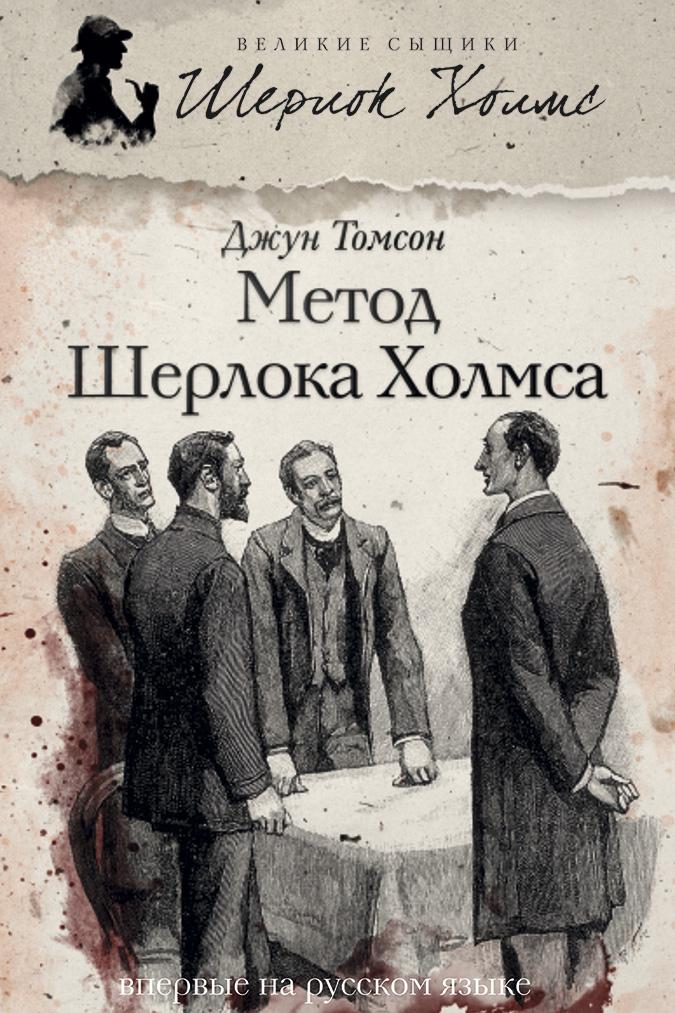 Джун Томсон Метод Шерлока Холмса (сборник) джун томсон досье на шерлока холмса