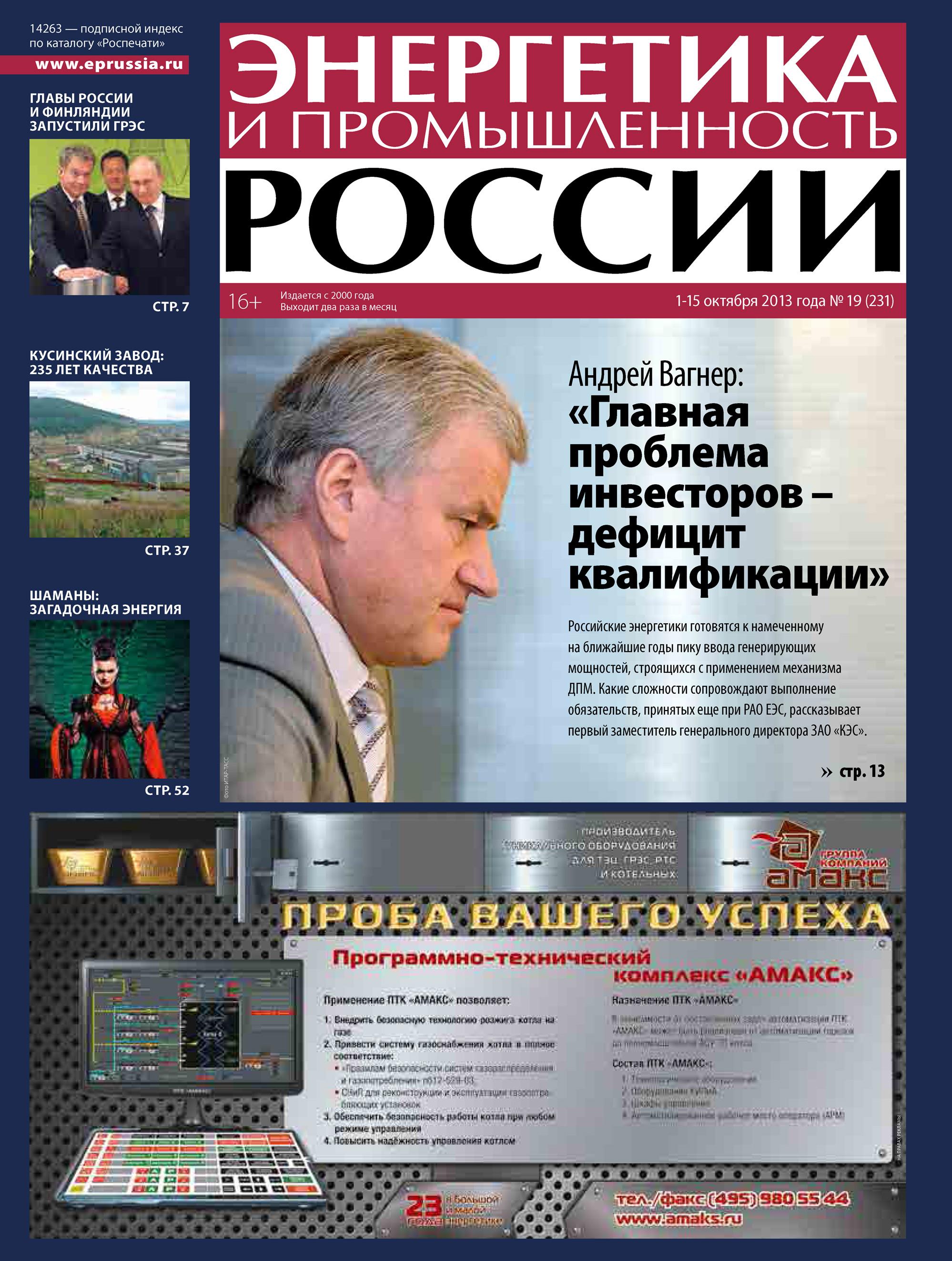 Отсутствует Энергетика и промышленность России №19 2013