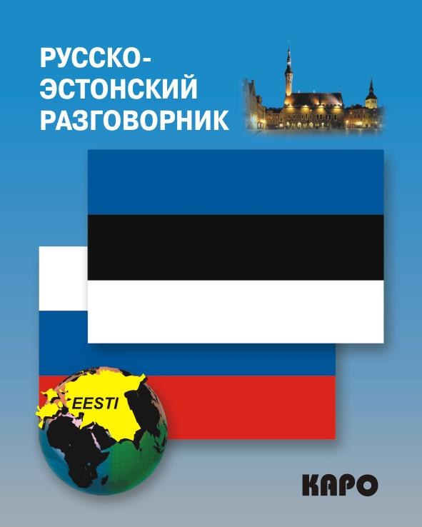 Отсутствует Русско-эстонский разговорник отсутствует русско американский разговорник russian american english phrasebook