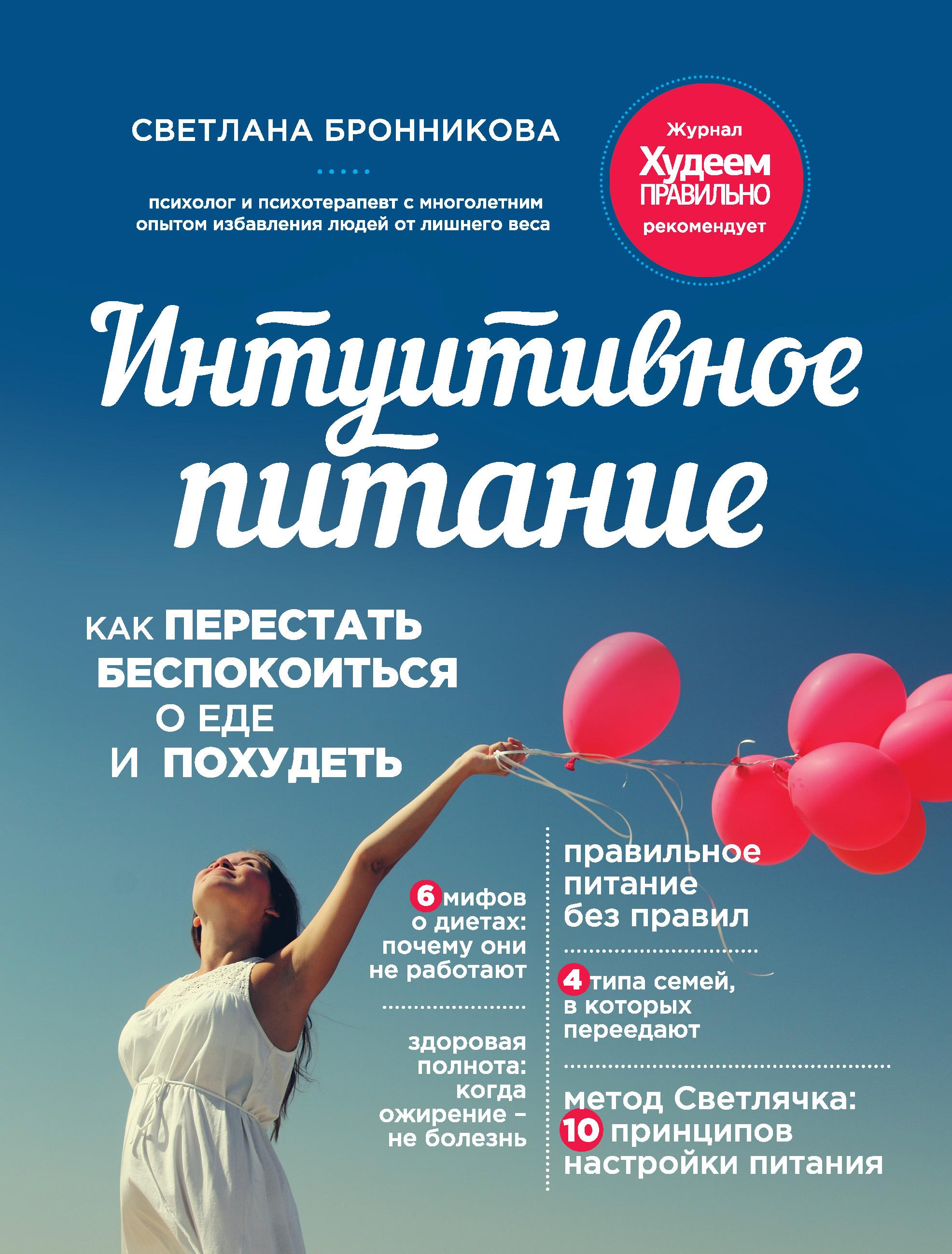 Светлана Бронникова - Интуитивное питание. Как перестать беспокоиться о еде и похудеть