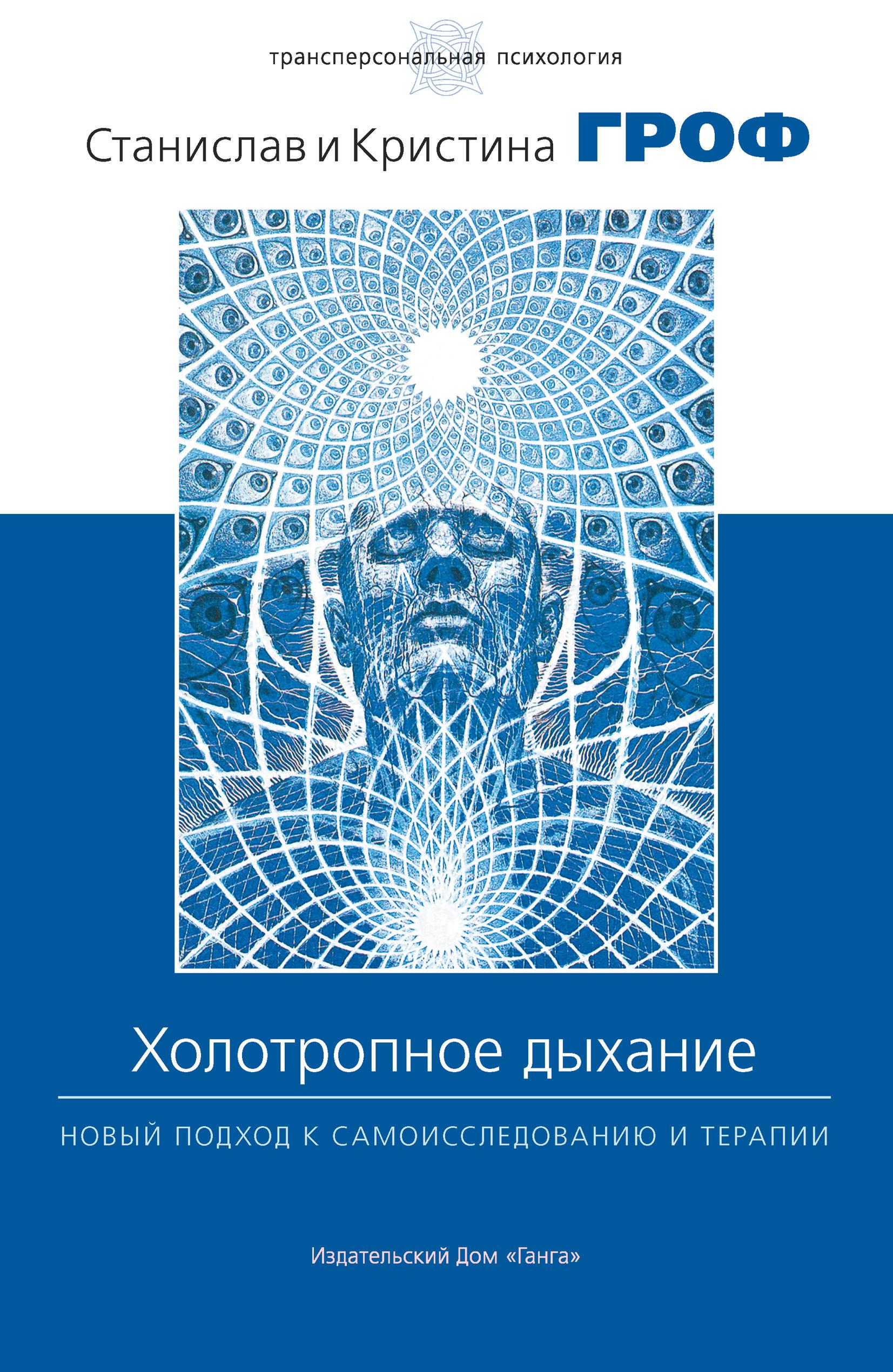 Станислав Гроф Холотропное дыхание. Новый подход к самоисследованию и терапии