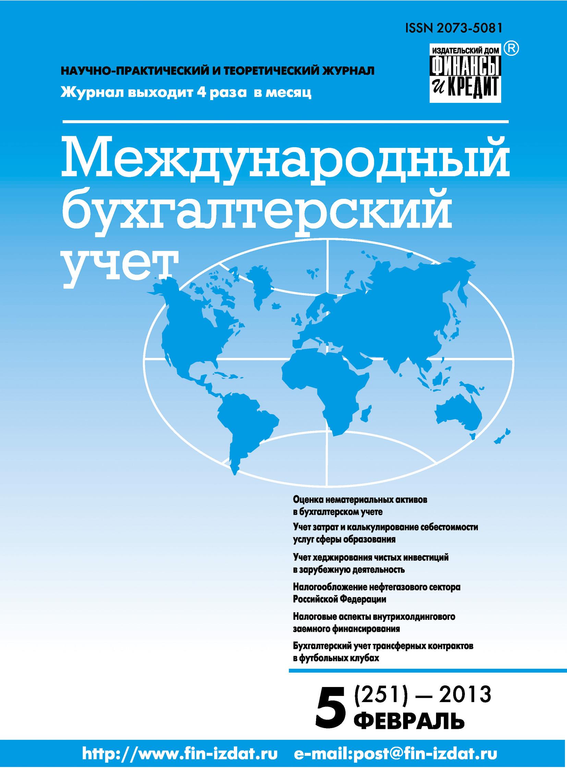 Отсутствует Международный бухгалтерский учет № 5 (251) 2013