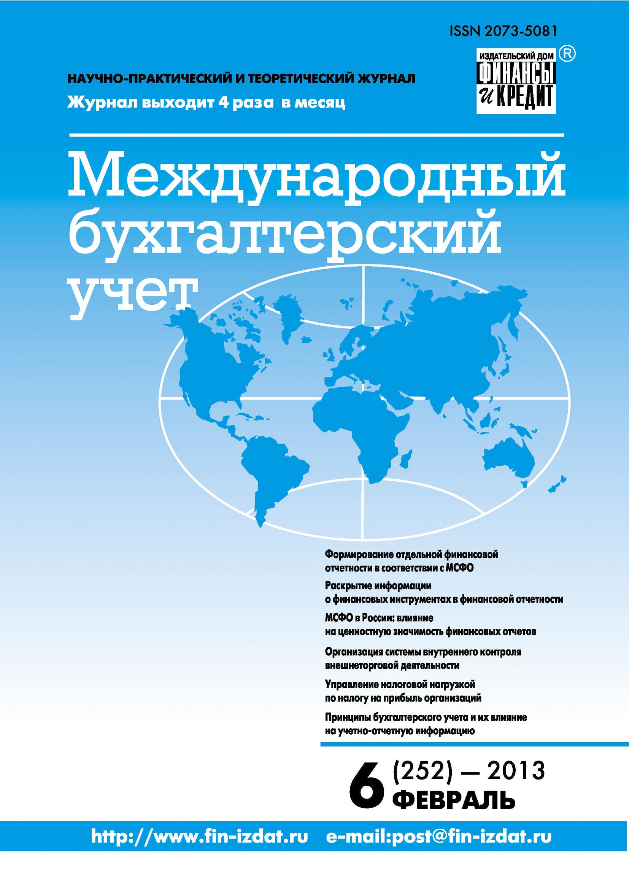 Отсутствует Международный бухгалтерский учет № 6 (252) 2013 о в курныкина н э соколинская организация бухгалтерского учета в банках учебник
