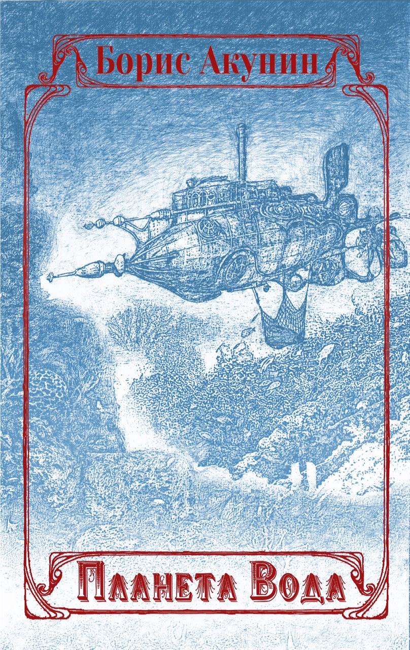 Борис Акунин Планета Вода (сборник с иллюстрациями) борис акунин планета вода сборник с иллюстрациями