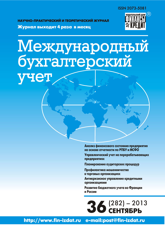 Отсутствует Международный бухгалтерский учет № 36 (282) 2013