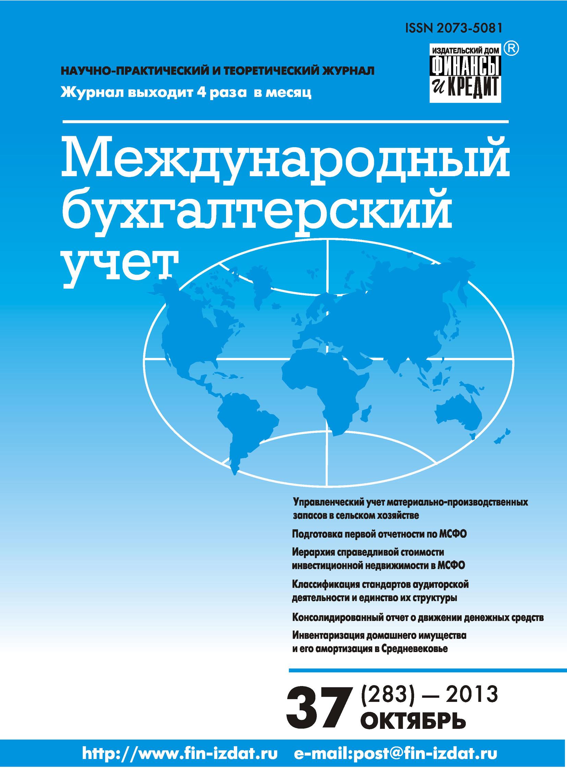 Отсутствует Международный бухгалтерский учет № 37 (283) 2013
