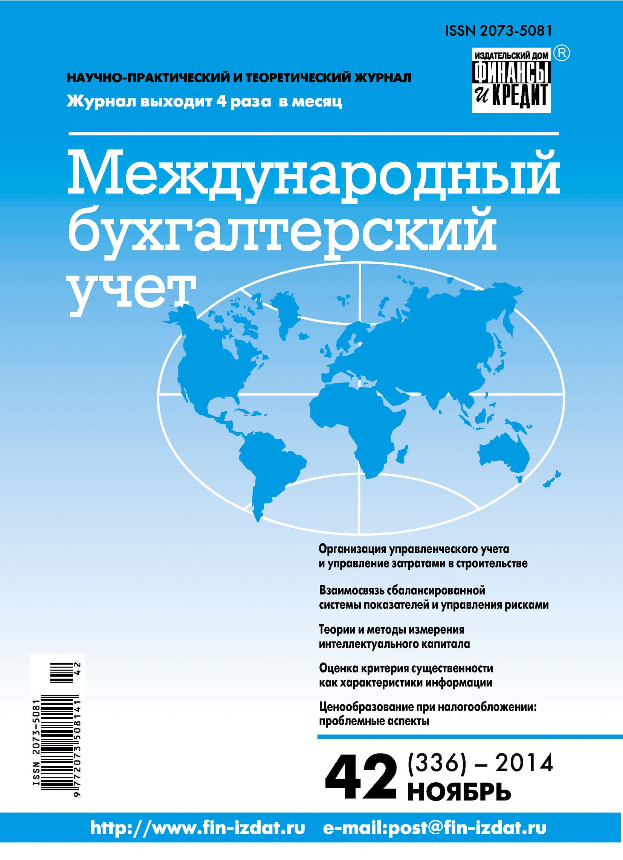 Отсутствует Международный бухгалтерский учет № 42 (336) 2014 кандалинцев в инновационный бизнес применение сбалансированной системы показателей