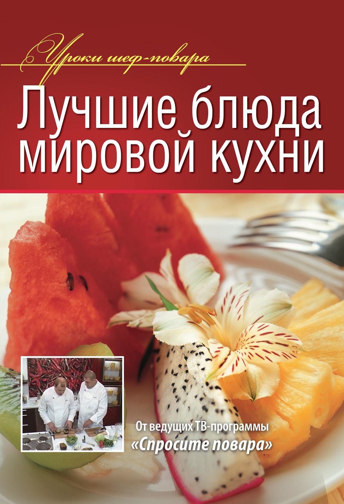 Коллектив авторов Лучшие блюда мировой кухни лучшие рецепты украинской кухни