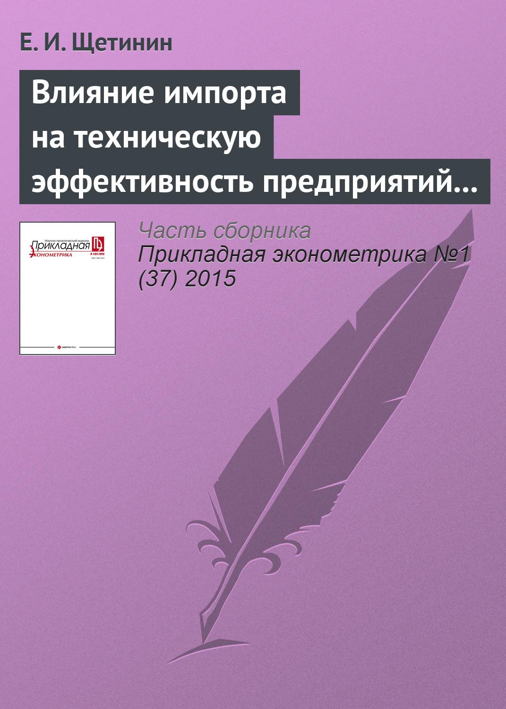 Е. И. Щетинин Влияние импорта на техническую эффективность предприятий пищевой промышленности России