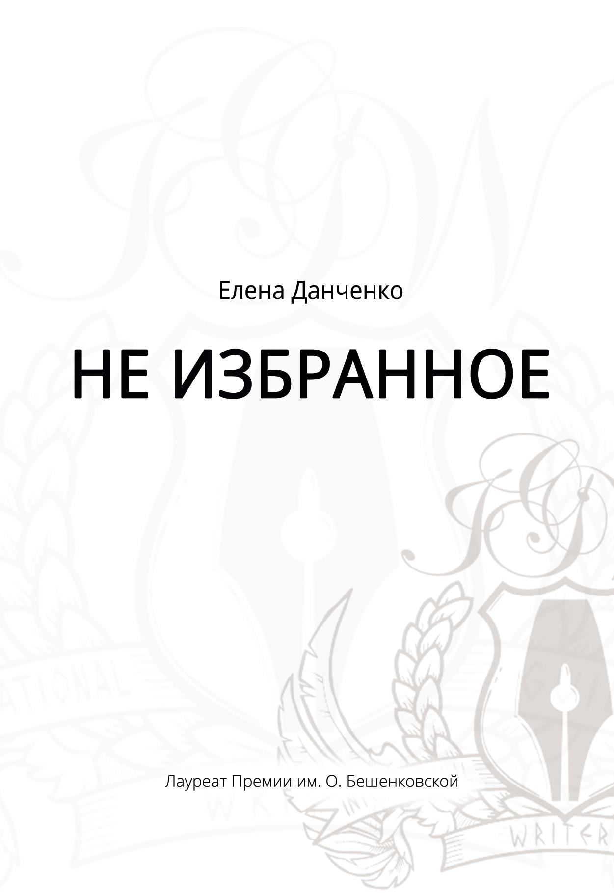 Елена Данченко Не избранное (сборник) жалобная книга