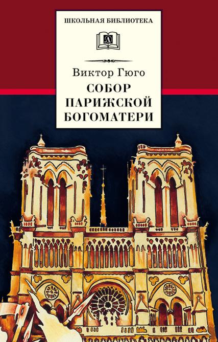 Виктор Мари Гюго Собор Парижской Богоматери рисуем на коленке собор парижской богоматери самойлова д