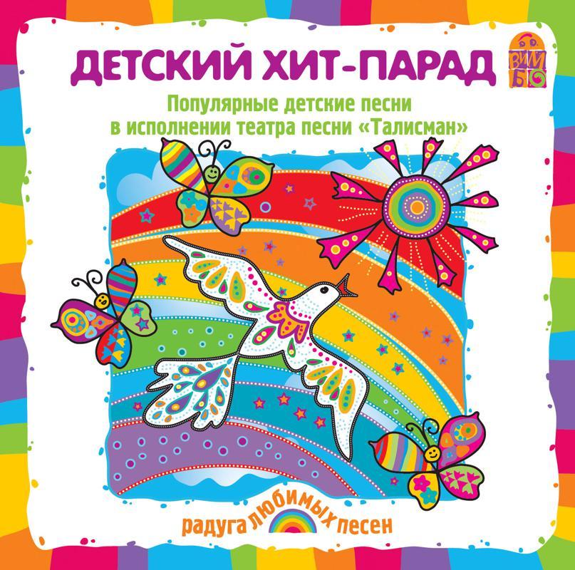 Коллектив авторов Детский хит-парад. Песни и