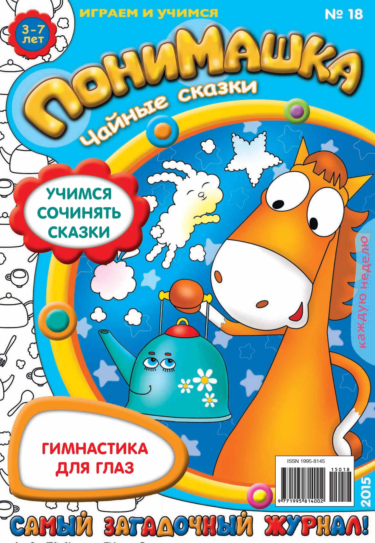 ПониМашка. Развлекательно-развивающий журнал. № 18/2015