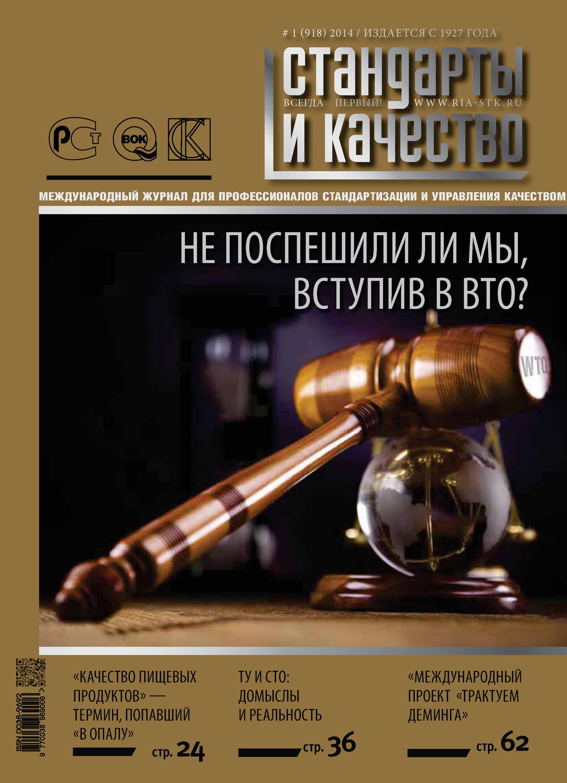 Отсутствует Стандарты и качество № 1 (919) 2014
