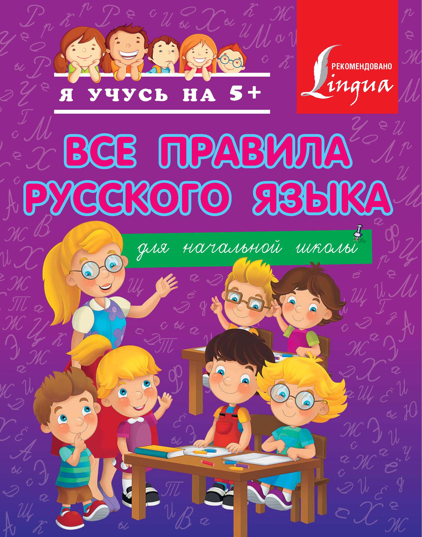С. А. Матвеев Все правила русского языка для начальной школы с а матвеев все правила английского языка для начальной школы