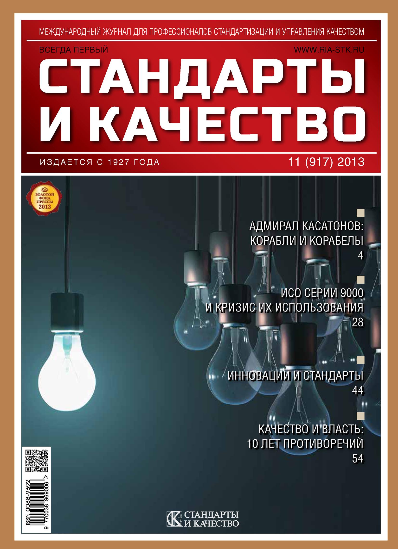 Отсутствует Стандарты и качество № 11 (917) 2013