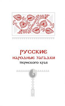 Русские народные загадки Пермского края