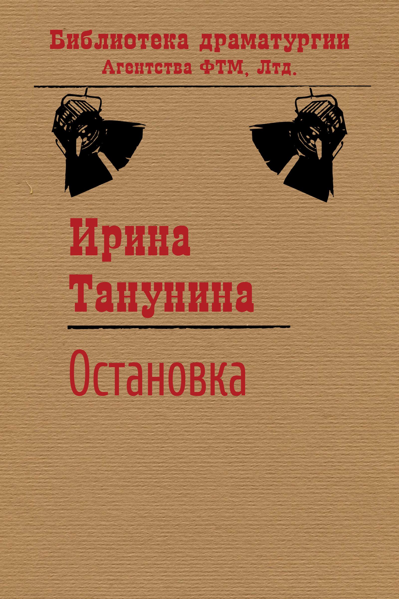 Остановка ( Ирина Танунина  )