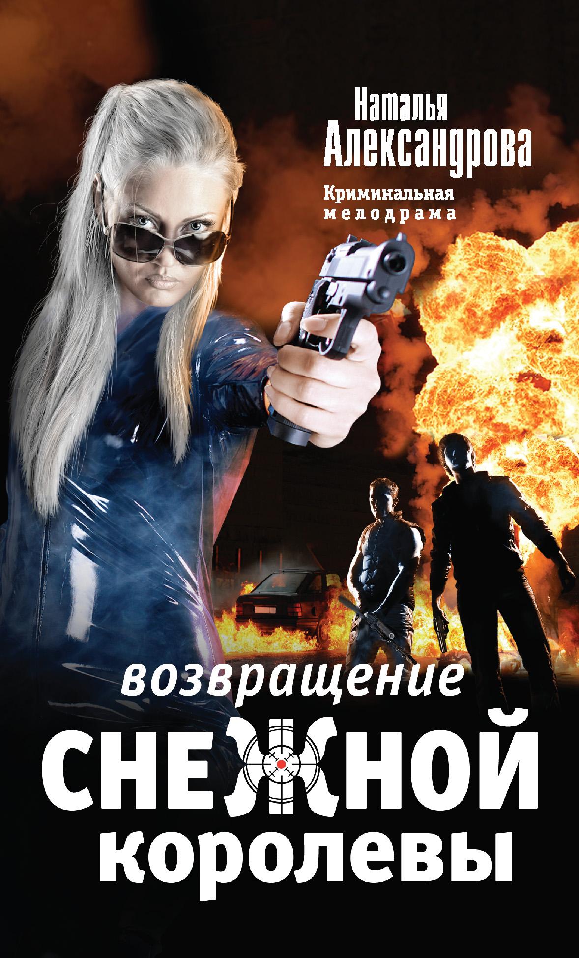 Наталья Александрова Возвращение снежной королевы цена