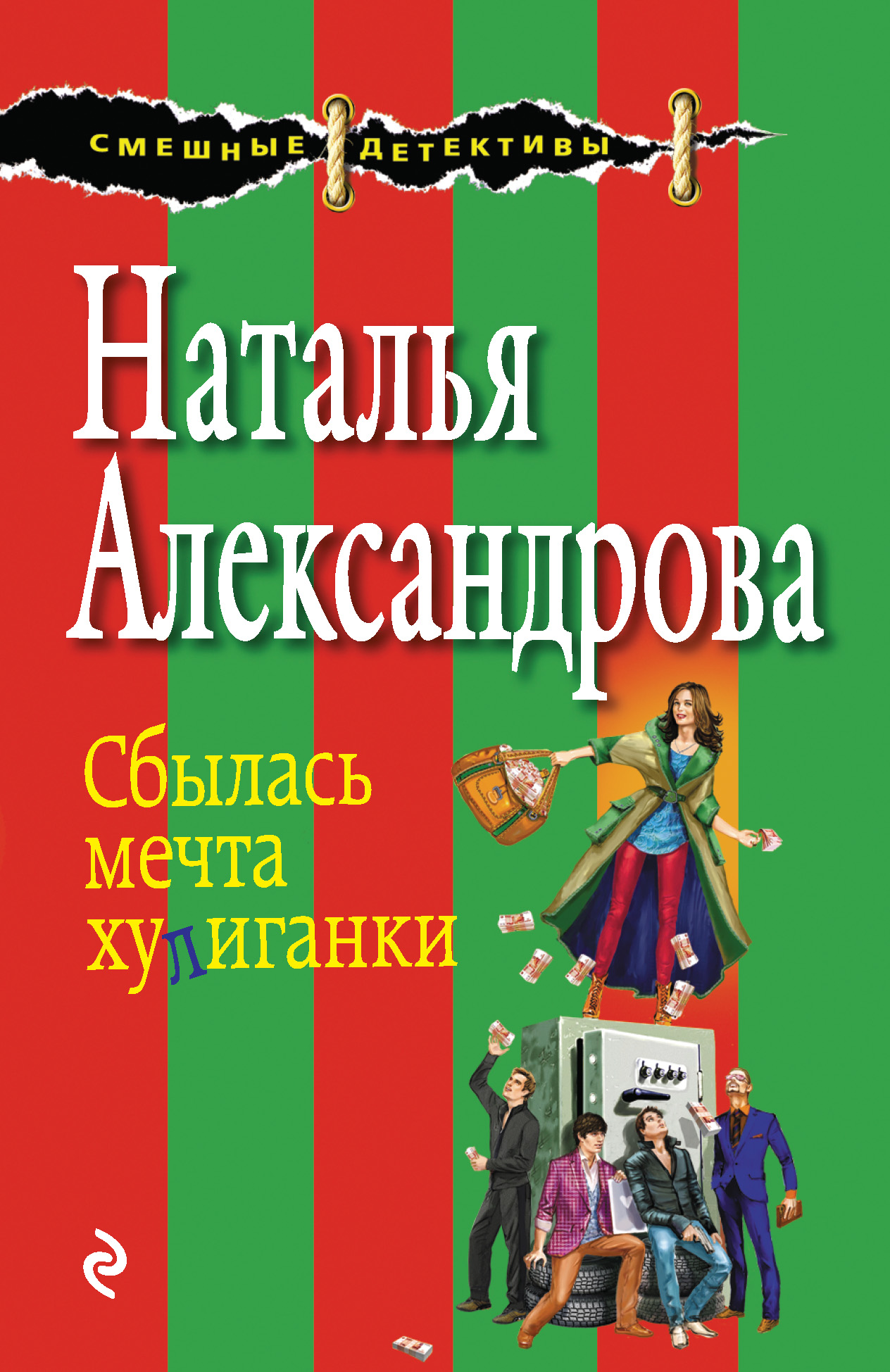 Наталья Александрова Сбылась мечта хулиганки st t g tucker recorder sonata no 1