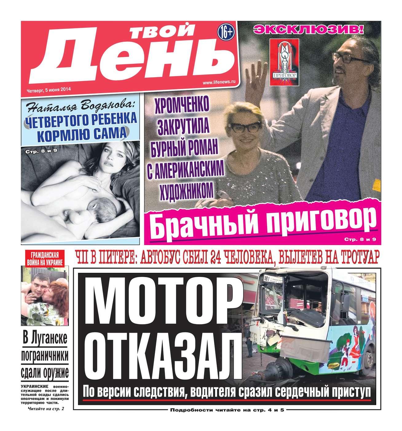 Редакция газеты Твой день Твой день 120-2014