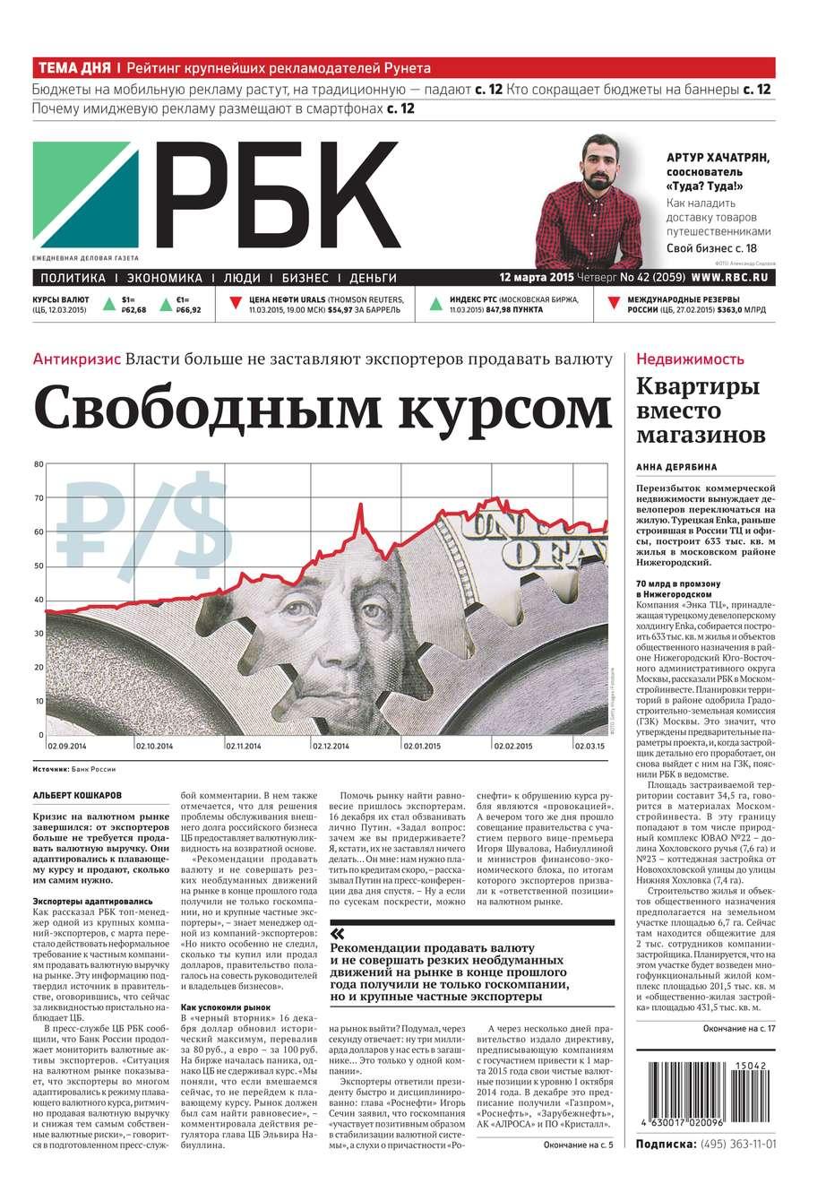 Ежедневная деловая газета РБК 42-2015