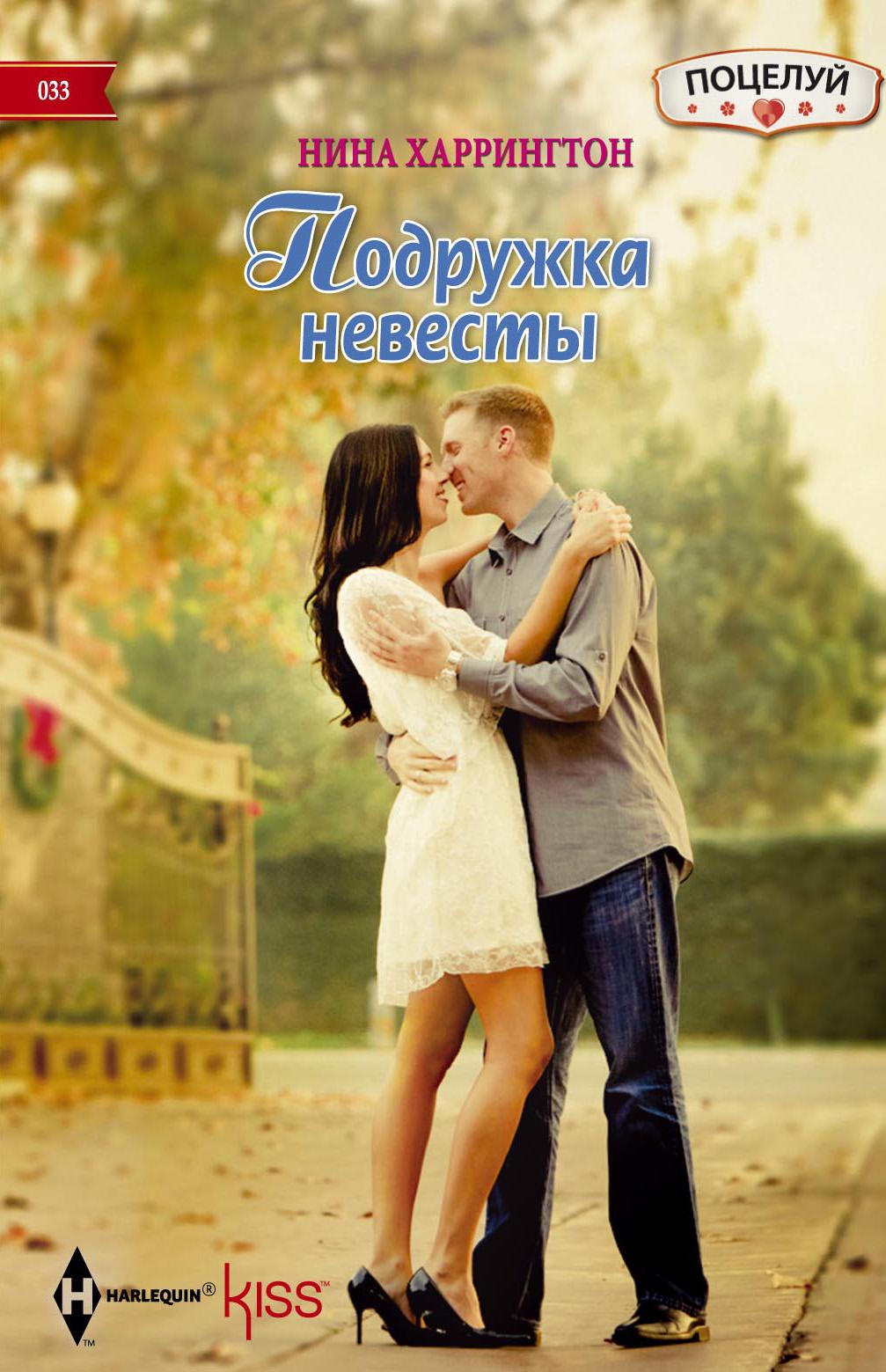 Нина Харрингтон Подружка невесты