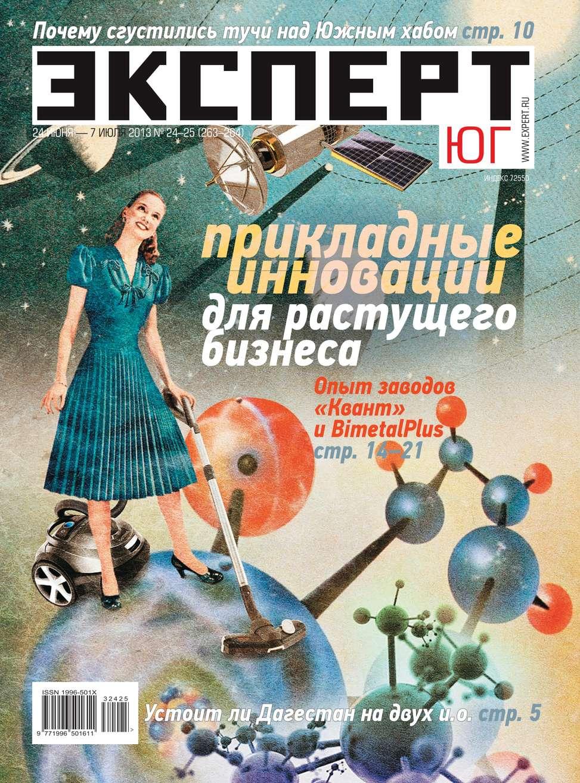 Редакция журнала Эксперт Юг Эксперт Юг 24-25/2013 цена