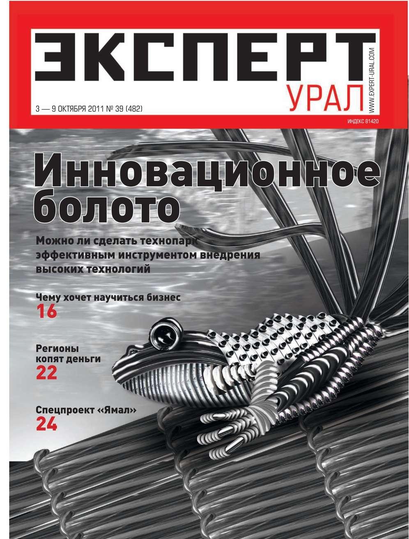 Редакция журнала Эксперт Урал Эксперт Урал 39-2011 цена 2017