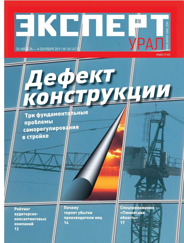 Редакция журнала Эксперт Урал Эксперт Урал 34-2011 цена 2017