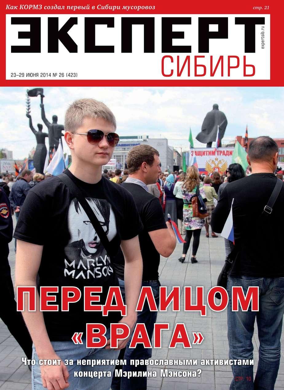 Эксперт Сибирь 26
