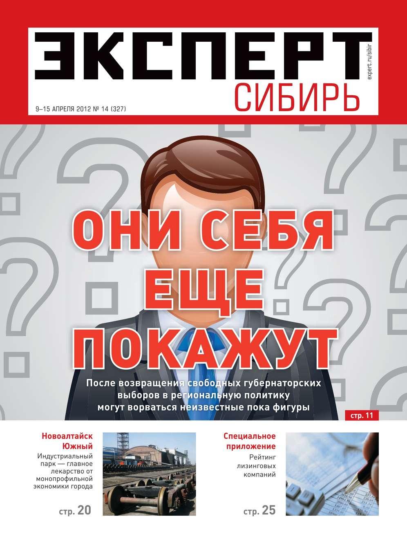 Эксперт Сибирь 14-2012