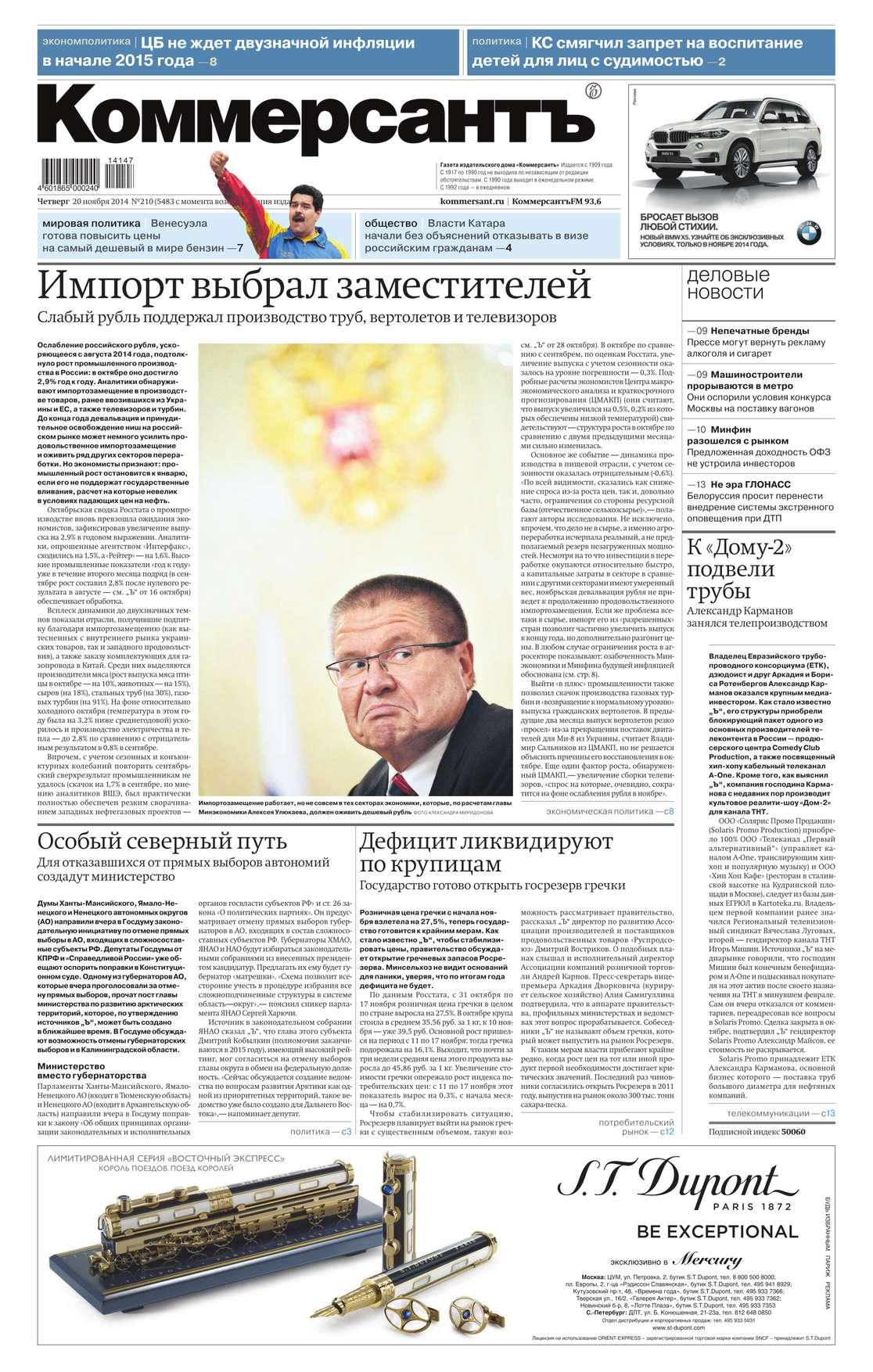 КоммерсантЪ 210-2014