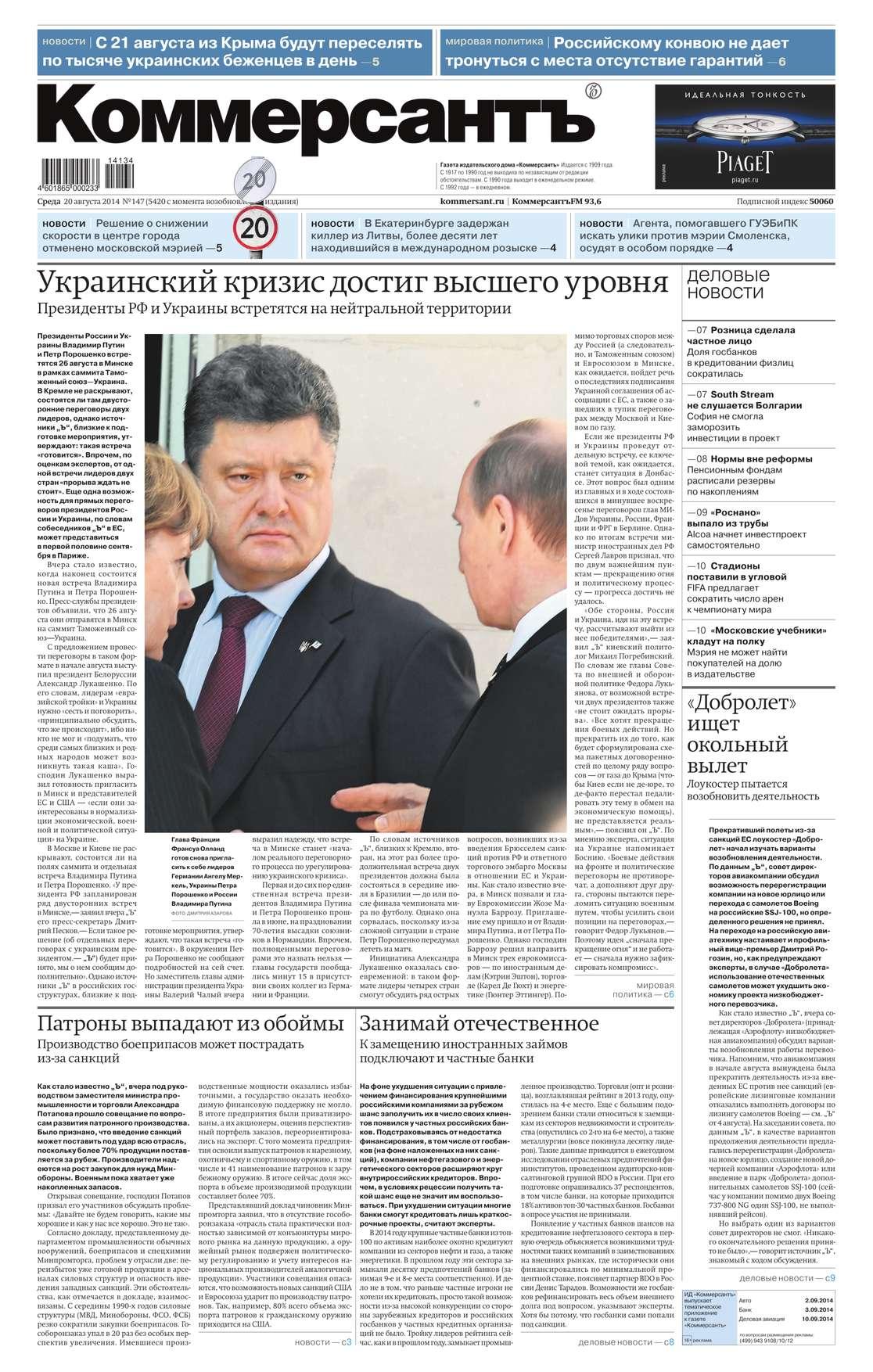 все цены на Редакция газеты Коммерсантъ (понедельник-пятница) КоммерсантЪ 147-2014 онлайн