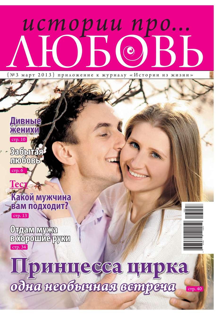 Фото - Редакция журнала Успехи. Истории про любовь Истории про любовь 3-2013 про любовь раневскую