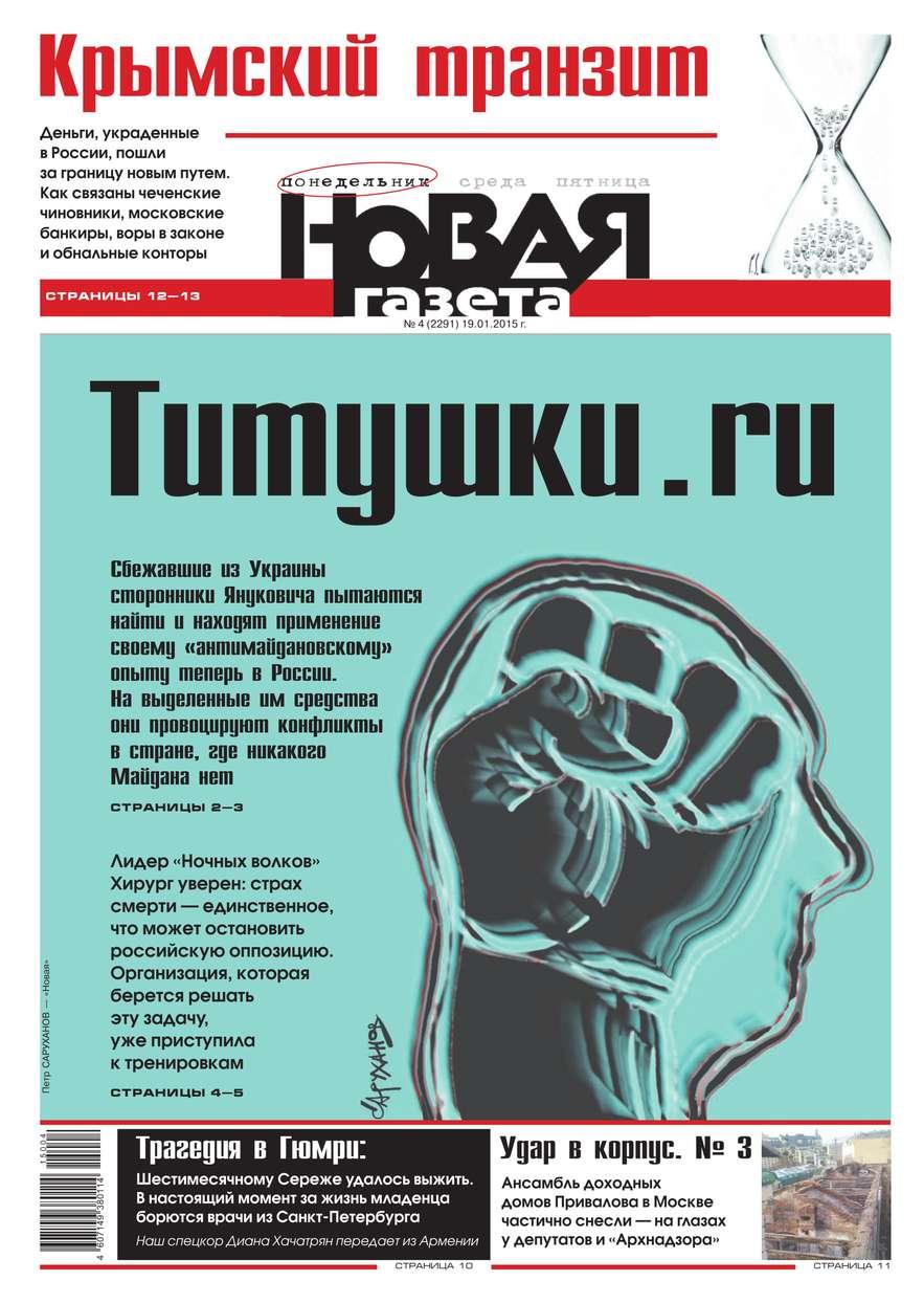 Новая газета 04