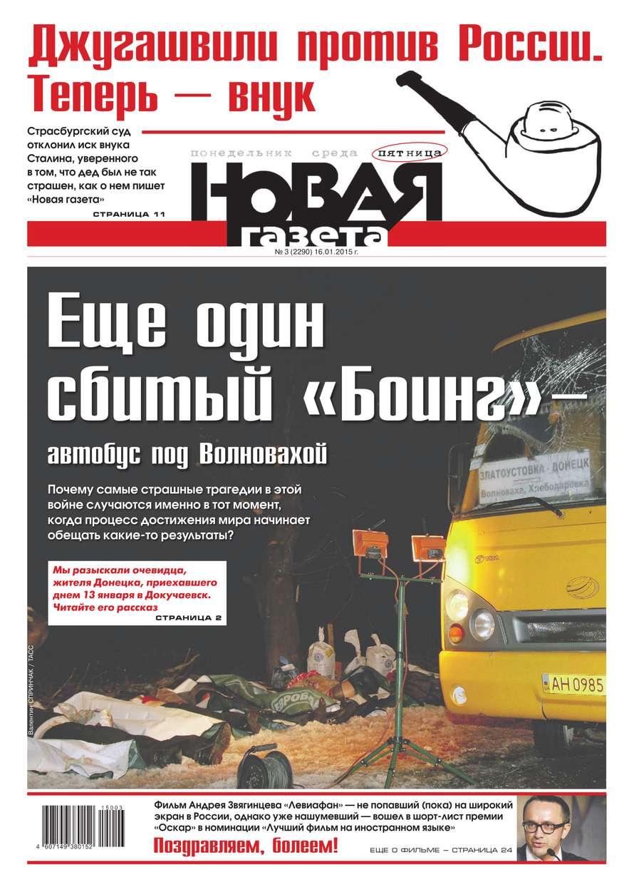Новая газета 03