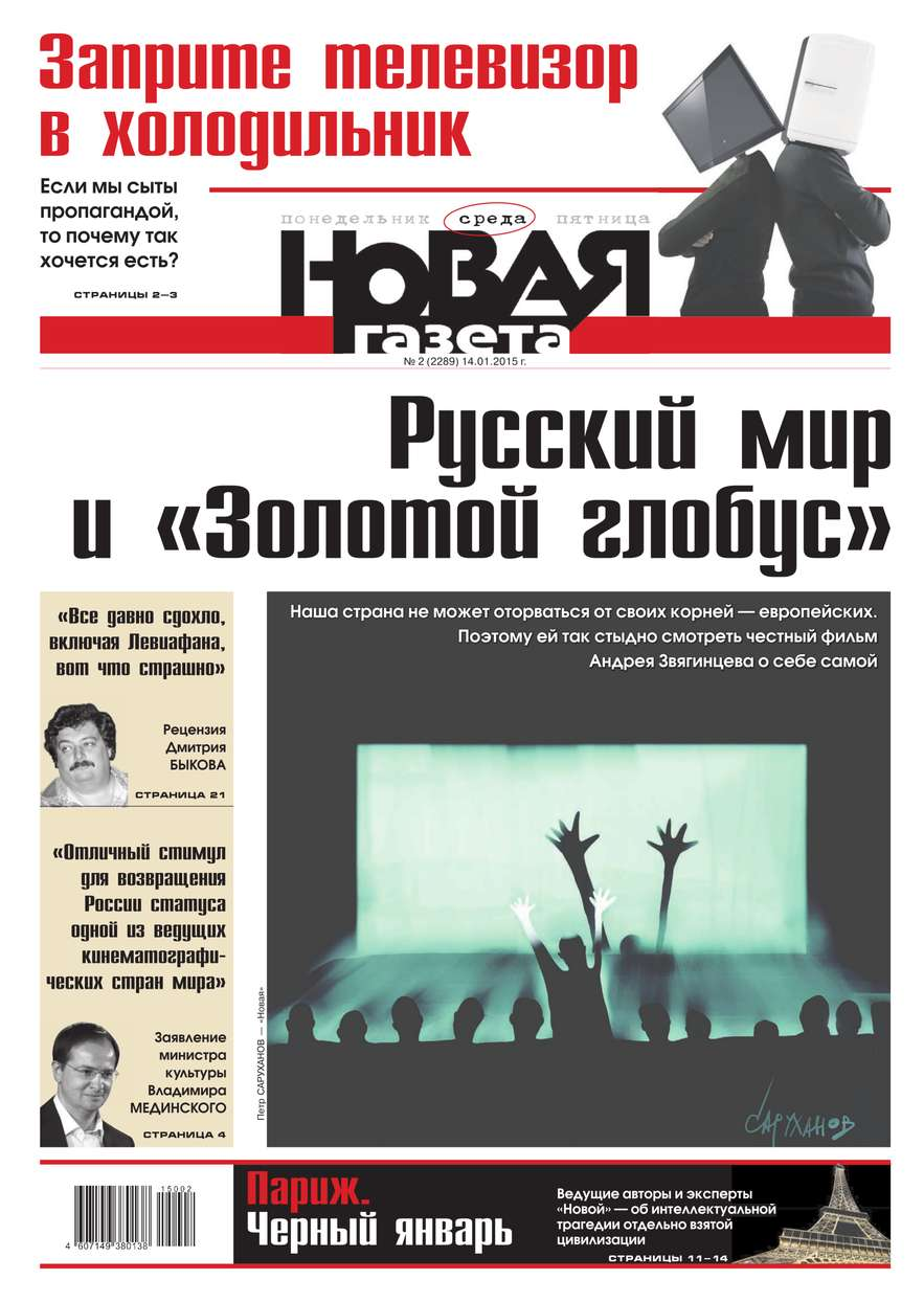 Новая газета 02