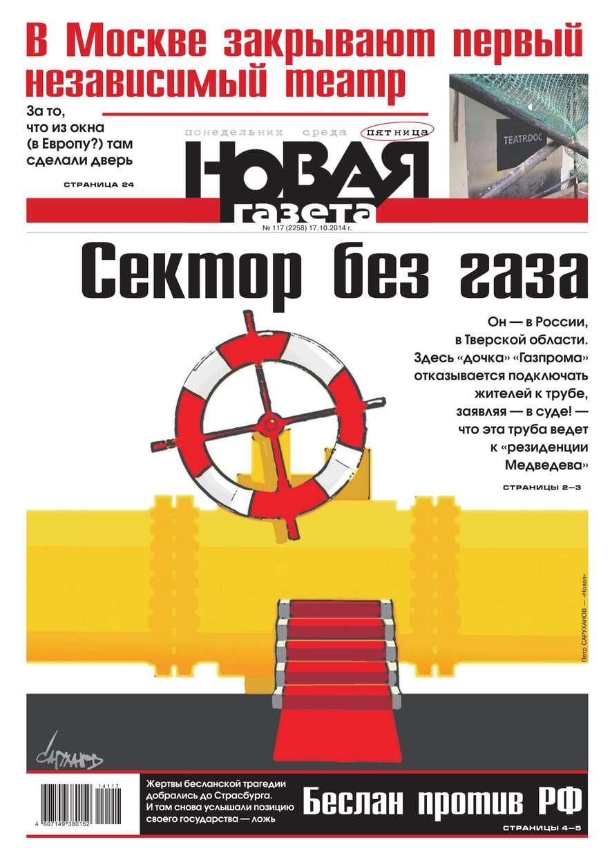 все цены на Редакция газеты Новая Газета Новая газета 117-2014 онлайн