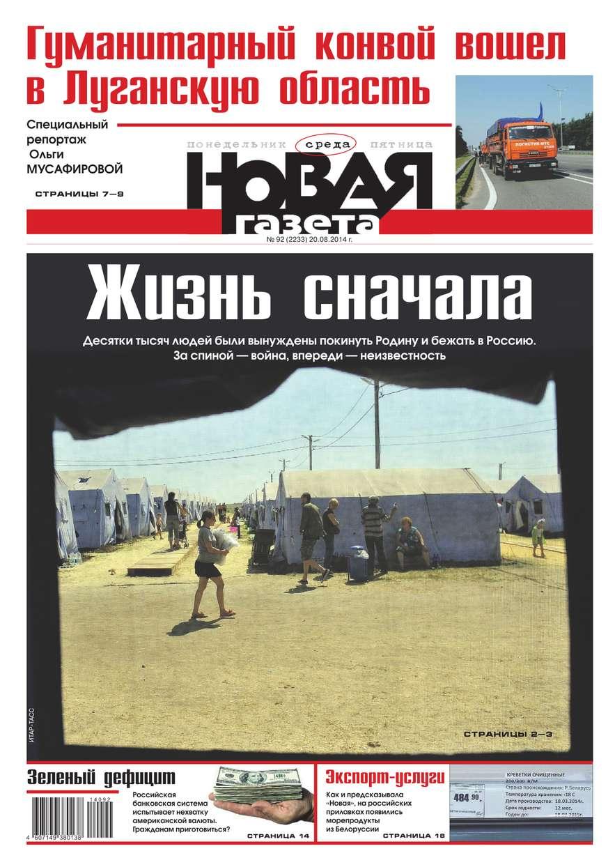 Новая газета 92-2014