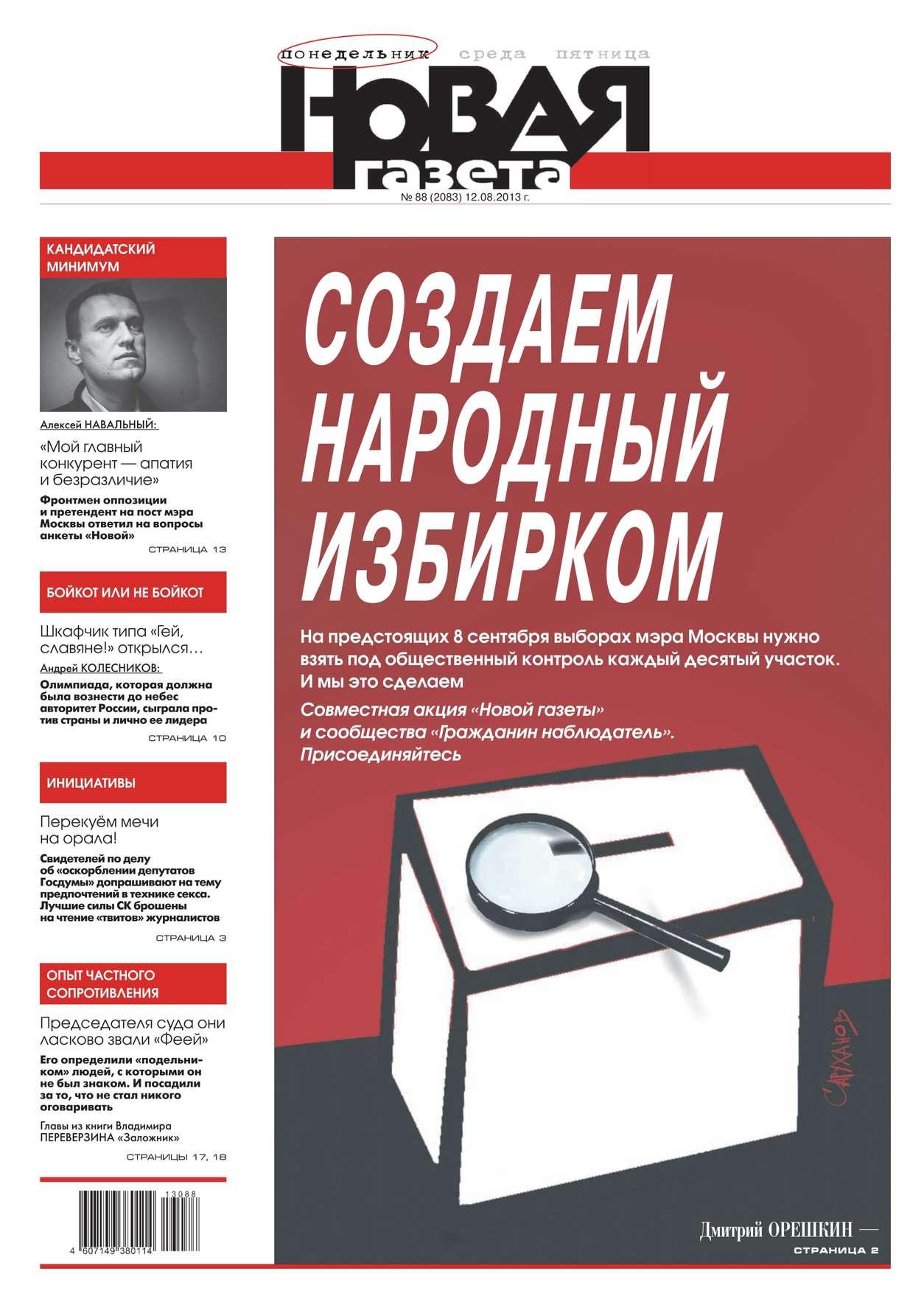 Новая газета 88
