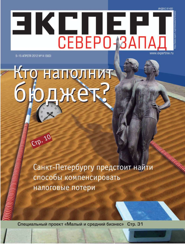 Редакция журнала Эксперт Северо-запад Эксперт Северо-Запад 14-2012