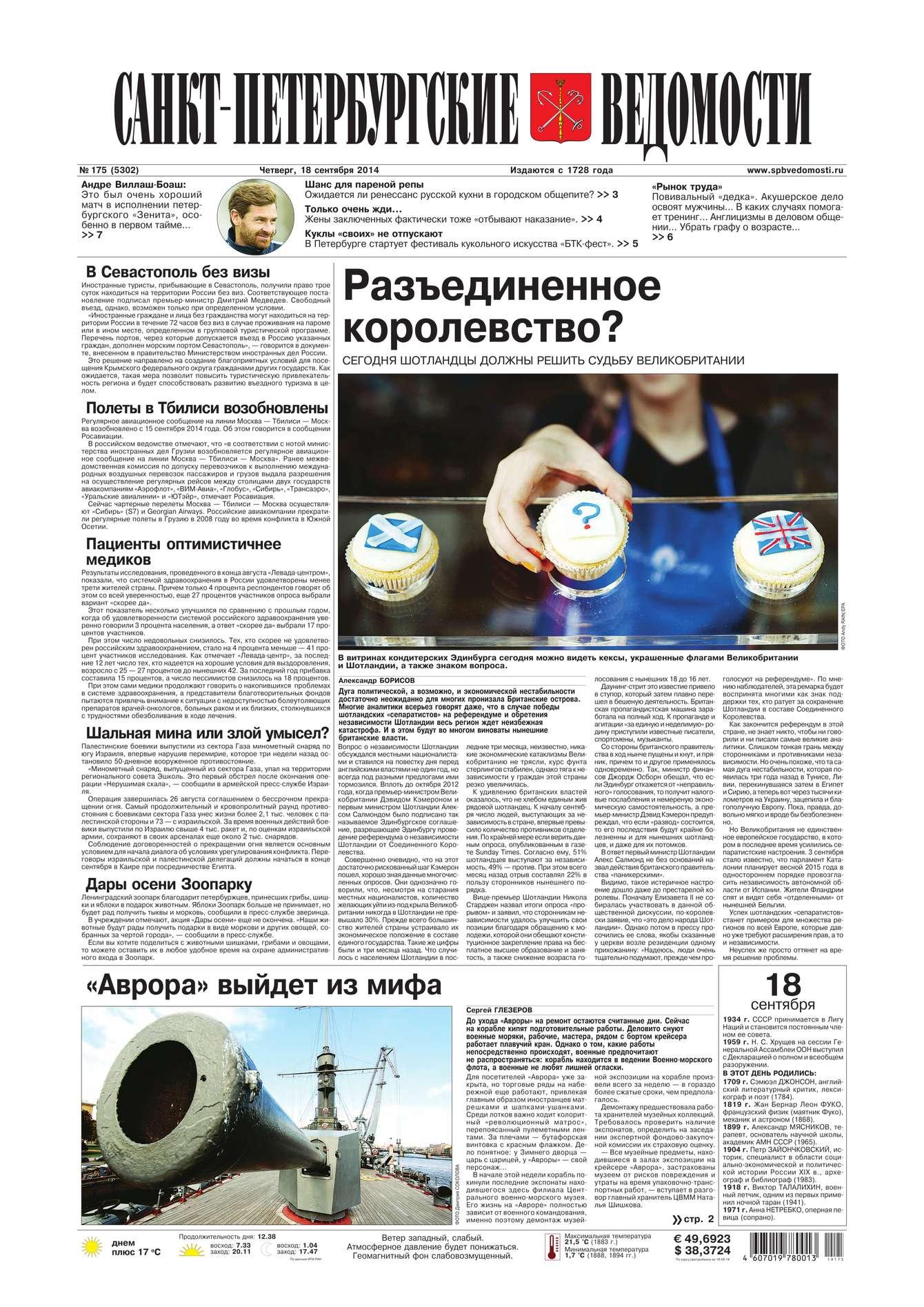 Санкт-Петербургские ведомости 175-2014