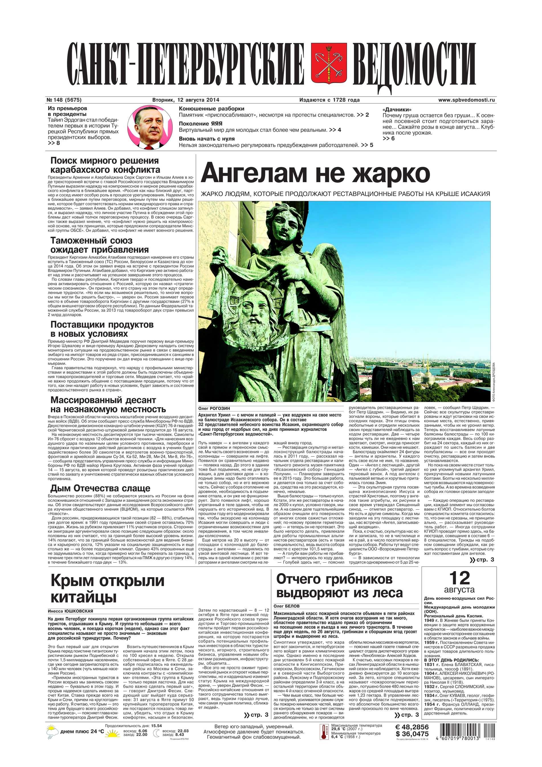 Санкт-Петербургские ведомости 148-2014