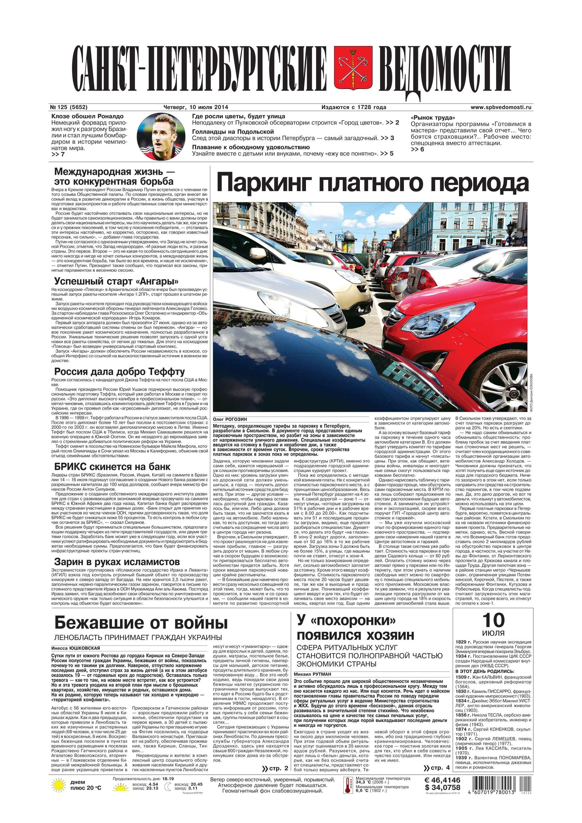 Санкт-Петербургские ведомости 125-2014