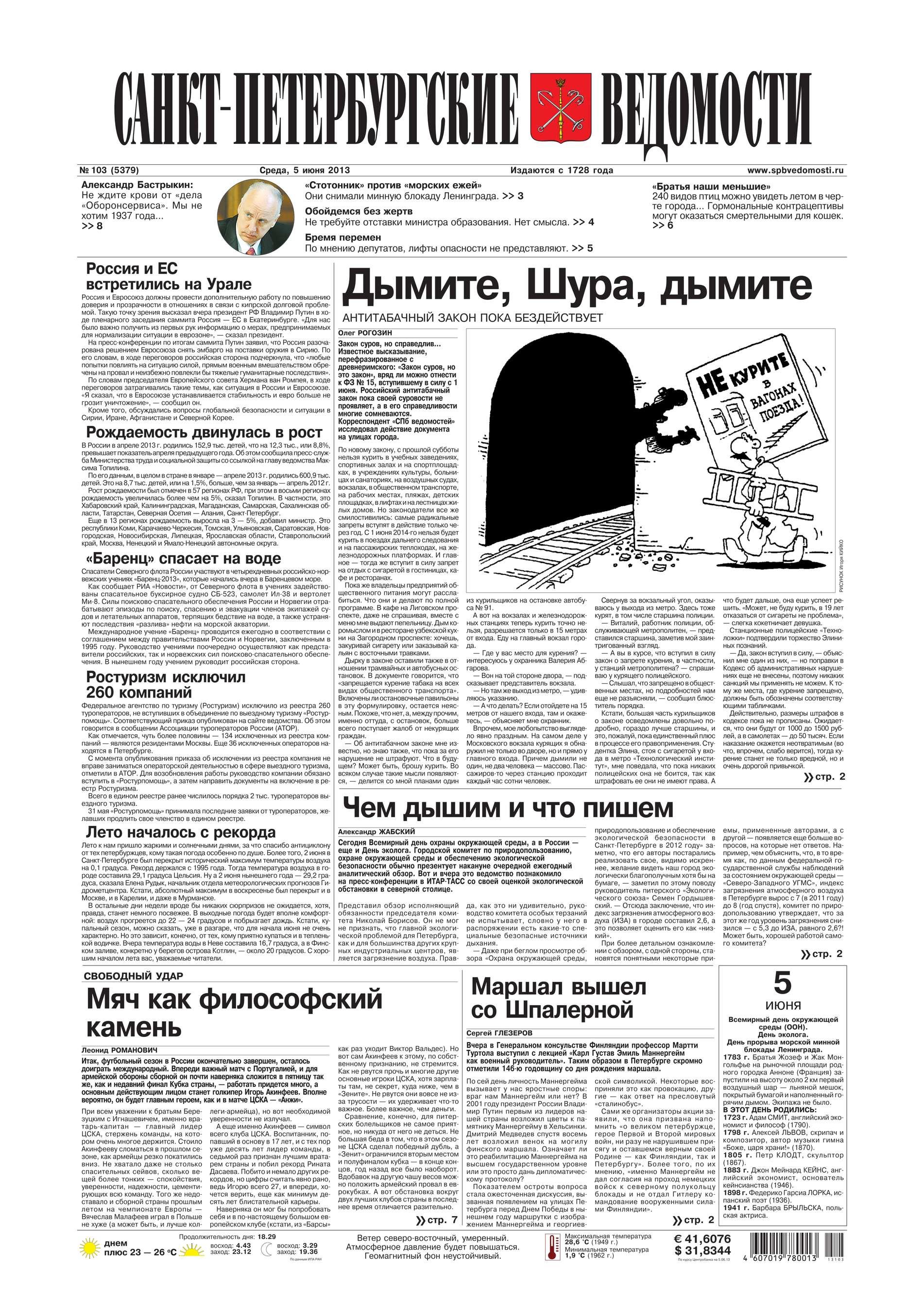 Редакция газеты Санкт-Петербургские ведомости 103