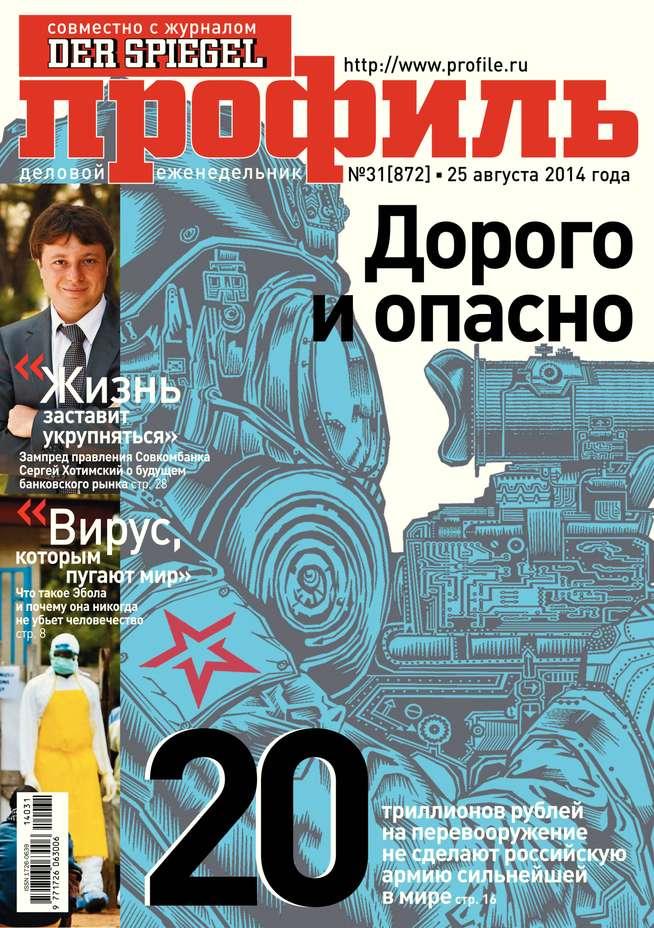 Редакция журнала Профиль Профиль 31-2014