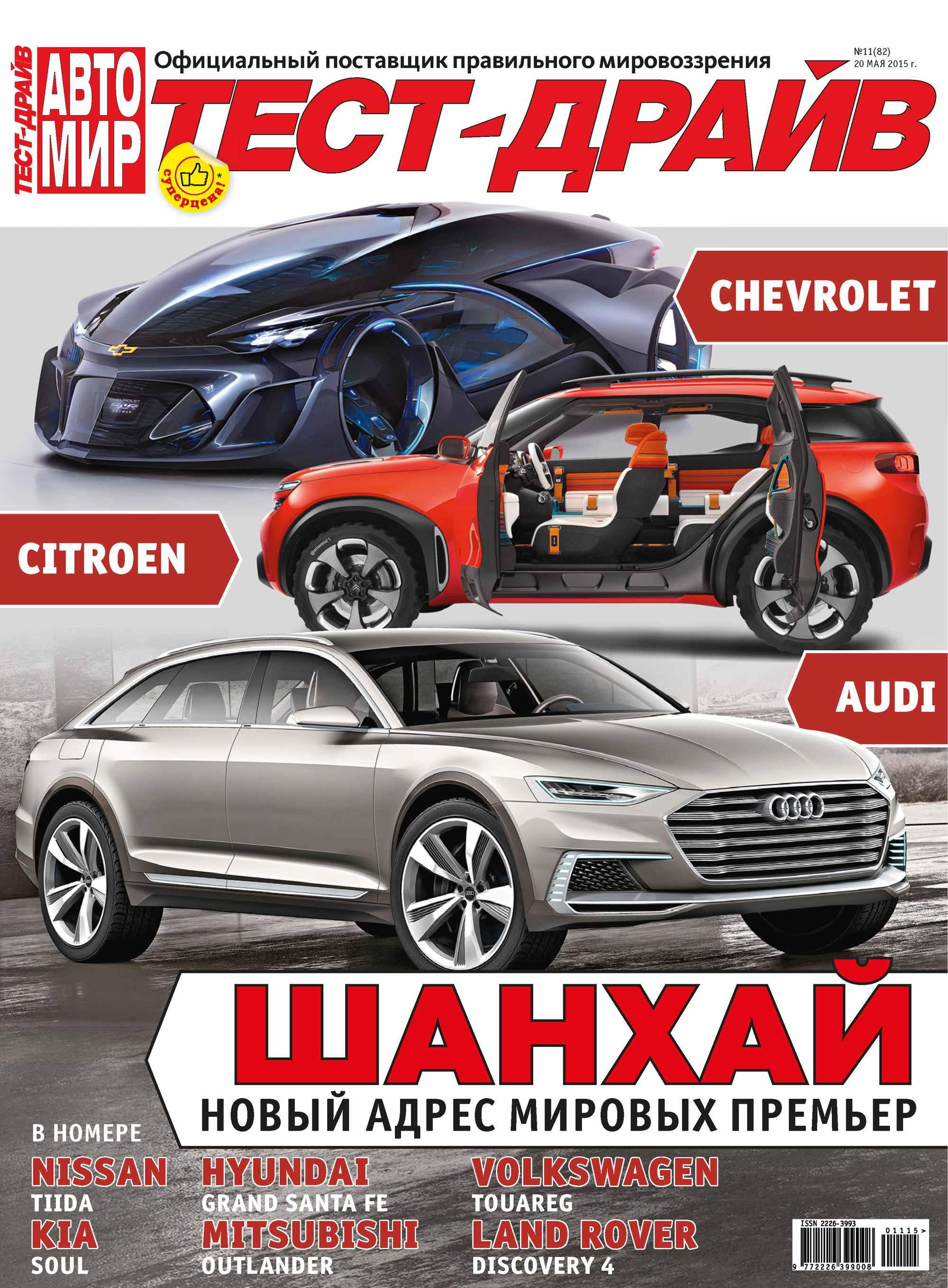 ИД «Бурда» Журнал «Тест-Драйв» №11/2015 веселая хроника опасного путешествия
